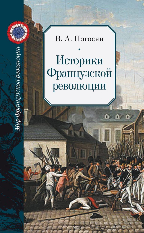 Varoujean Poghosyan: Les historiens de la Révolution française
